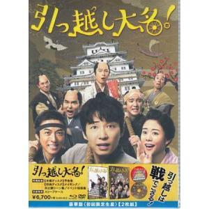 引っ越し大名! 豪華版 初回限定生産 (Blu-ray)