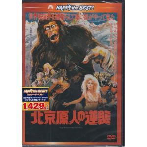北京原人の逆襲 (DVD) sora3