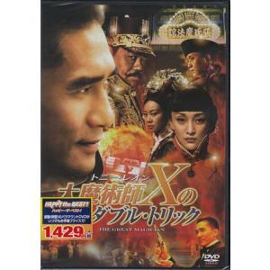 大魔術師Xのダブル・トリック (DVD) sora3