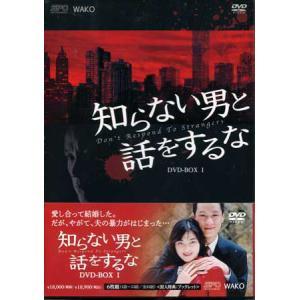 知らない男と話をするな DVD-BOX 1...