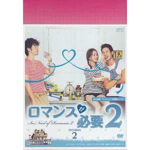 ロマンスが必要 2 BOX 2 (DVD) 【今月のSALE ポイント3倍】