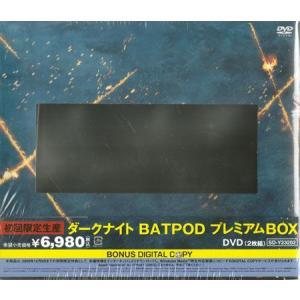 ダークナイト BATPOD プレミアムBOX (DVD)