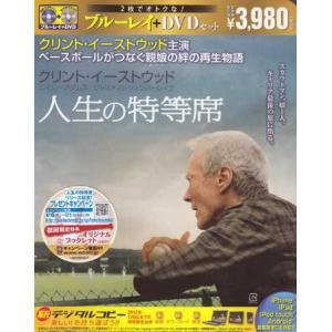 人生の特等席 ブルーレイ&DVDセット(初回限定生産)|sora3