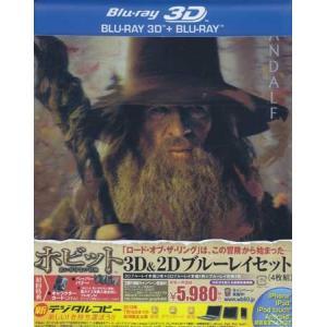 ■タイトル:ホビット 思いがけない冒険 3D&2D ブルーレイセット【初回限定生産】 ■監督:ピータ...