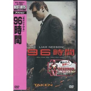 96時間 (DVD)