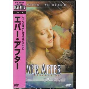 エバー アフター (DVD) sora3