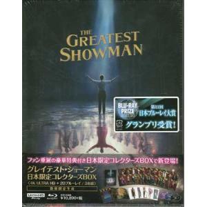 グレイテスト ショーマン 日本限定コレクターズBOX 4K ULTRA HD+2Dブルーレイ 数量限...