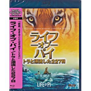 ライフオブパイ/トラと漂流した227日 (Blu-ray)