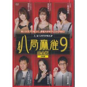 八局麻雀9 (DVD)|sora3