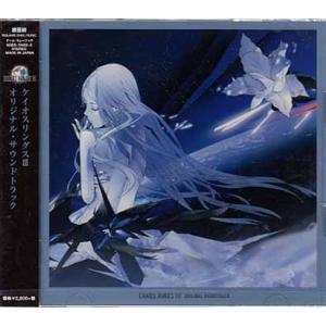 ケイオスリングス3 オリジナル サウンドトラック|sora3
