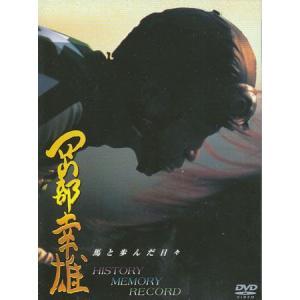 岡部幸雄 引退記念DVD
