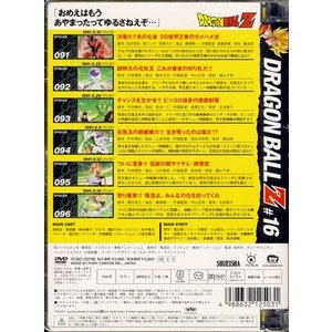 DRAGON BALL Z #16|sora3|02