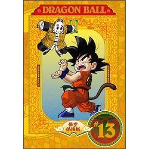 DRAGON BALL #13|sora3