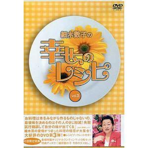 細木数子の幸せのレシピ vol.3 初回限定版
