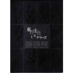 東野圭吾ミステリーズ Blu-ray BOX (Blu-ray) sora3