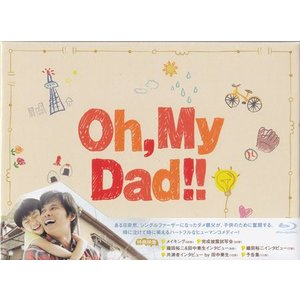 Oh, My Dad!! Blu-ray BOX (Blu-ray)