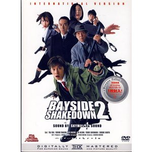 踊る大捜査線 BAYSIDE SHAKEDOWN 2 sora3