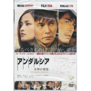 アンダルシア 女神の報復 スタンダード エディション (DVD)|sora3