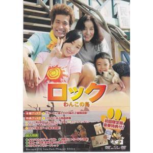 ロック わんこの島 ブルーレイ&DVDツインパック プレミアム エディション 初回限定版