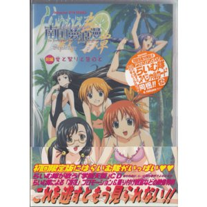 DVD/OVA/らいむいろ戦奇譚〜南国夢浪漫〜 前編 愛と祭りと告白と
