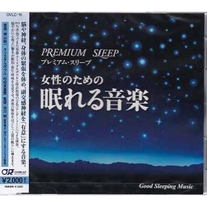 プレミアム スリープ 女性のための眠れる音楽 (CD)|sora3