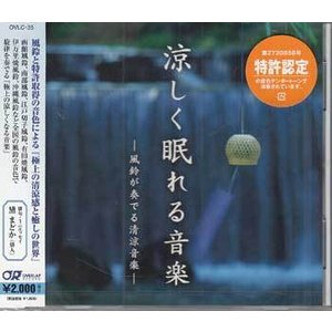 涼しく眠れる音楽-風鈴が奏でる清涼音楽- / 神山純一 (CD)|sora3