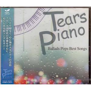 やさしい涙ピアノ 〜洋楽バラードベスト〜 / 青木晋太郎|sora3