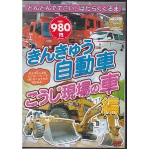 どんどんでてこい!!はたらくくるま きんきゅう自動車こうじ現場の車 編 (DVD) sora3