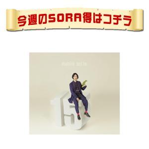 【SORA得】悲しみは空の彼方に (Blu-ray)