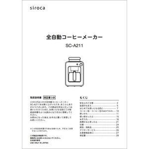 siroca 全自動コーヒーメーカー SC-A211 取扱説明書 sorachip3