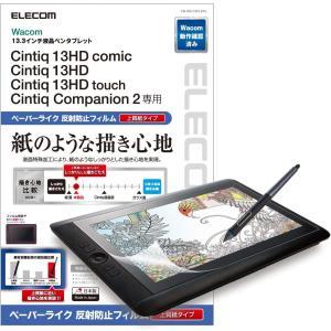 エレコム ワコム 液タブ 液晶ペンタブレット Wacom Cintiq 13HD / HD Touch/Cintiq Companion2|sorachip3
