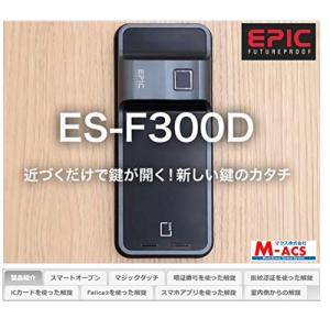 EPIC (エピック) 電子錠 ES-F300D 開き戸用 EPJP-F300D|sorachip3