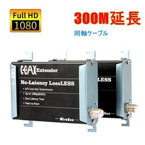 HDMI 延長器 (エクステンダー) 同軸ケーブル最大300M延長 高速信号 1080P支持 HDCP対応 F型コネクターHDMI同軸延長最|sorachip3
