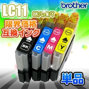 LC11 単品 互換インク LC11BK LC11C LC11M LC11Y LC11-4PK brother ブラザー