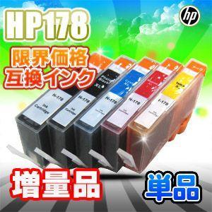 hp178XL 互換インク ブラック フォトブラック シアン マゼンタ イエロー 増量 チップ要交換...