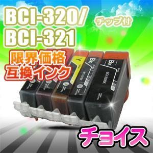 BCI-321+320/5MP チョイス 互換インク 5色セット チップ付 送料無料 Canon キャノン BCI-320PGBK BCI-321BK BCI-321C BCI-321M BCI-321Y
