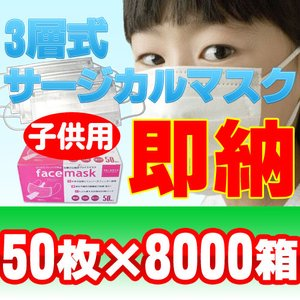 【即納】【8000箱セット】女性、子供用3層式サージカルマスク50枚入り 花粉対策 【あすつく対応】 sorafune