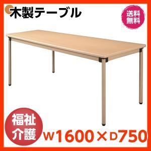 福祉施設向けテーブル 4本固定脚 ソフトエッジ テーブル W1600×D750×H700 木製テーブル 介護テーブル 福祉施設 補助テーブル ダイニングテーブルの写真