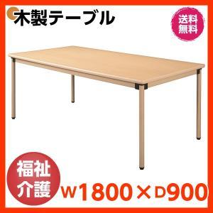 福祉施設向けテーブル 4本固定脚 ソフトエッジ テーブル W1800×D900×H700 木製テーブル 介護テーブル 福祉施設 補助テーブル ダイニングテーブルの写真