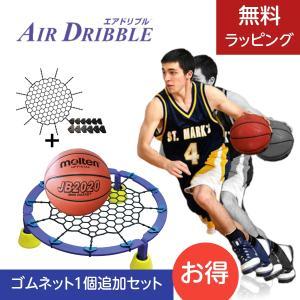 エアドリブル・ゴムネット追加 最新版 バスケ ドリブル練習 室内 静か ミニバス 部活 リビング マンション 自主練 AirDribble トレーニング 誕生日 クリスマス|soramame-system