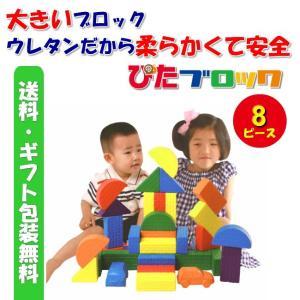 ウレタン製ブロック「ぴたブロック」 8Pcs|soramame-system