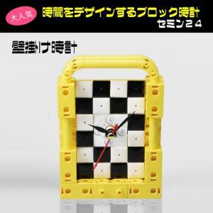 ブロック時計セミン24 壁掛け時計 置き時計 インテリア おしゃれ デザイン プレゼント|soramame-system