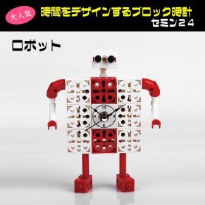 ブロック時計セミン24 ロボット 置き時計 インテリア おしゃれ デザイン プレゼント|soramame-system