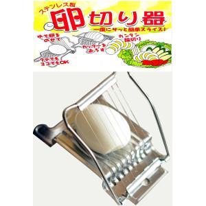 卵切器 ステンレス製エッグスライサー ゆで卵 ゆでたまご 切る スライサー カット ラッキー ステン...