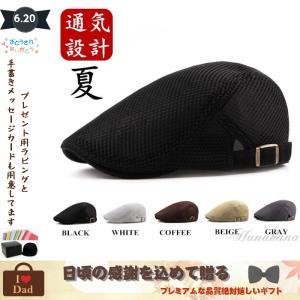 父の日 プレゼント ギフト 帽子 キャップ メンズ ハンチング UVカット 夏物 野球帽 サイズ調整...