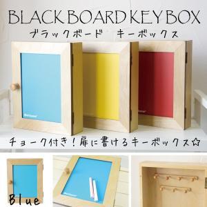 木製キ−ボックス  ブル− ブラックボード チョーク|soranew