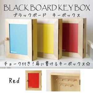 木製キーボックス  レッド 壁掛け ブラックボード チョーク付き|soranew