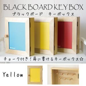 キ−ボックス イエロ− ブラックボード チョーク付き 壁掛け 鍵収納|soranew