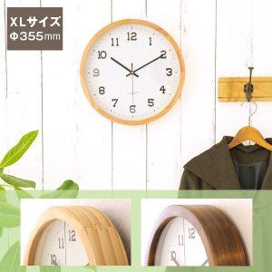 無垢材の木製ウォールクロック XLサイズ Φ355 ブラウンとナチュラル|soranew