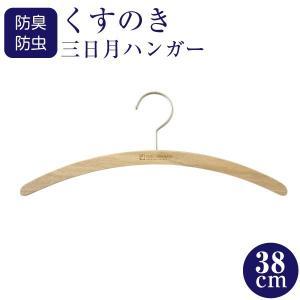 香る九州産の楠を使用したくすのき三日月ハンガー 女性に最適な38cm|soranew